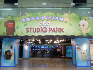 NHKスタジオパーク 見学