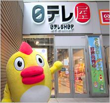 日本テレビ 日テレショップ